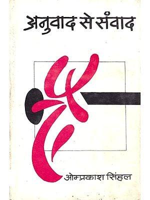 अनुवाद से संवाद: Translation to Dialogue (An Old and Rare Book)