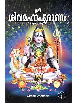 Shri Shiva Purana Sangraham (Malayalam)