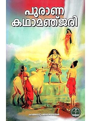 Purana Kadha Manjeri (Malayalam)