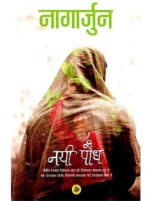 नयी पौध Nai Paudh (A Novel)