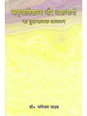 ऋक-प्रातिशाख्य और अष्टाध्यायी का तुलनात्मक अध्ययन: A Comparitive Study of Rigveda Pratishakhya and the Ashtadhyayia