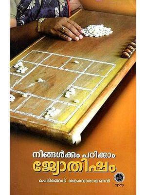 Ningalkkum Patikkam Jyothisham (Malayalam)
