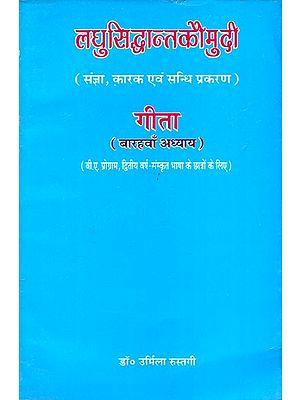 लघुसिद्धान्तकौमुदी (गीता का बारहवाँ अध्याय): Laghu Siddhanta Kaumudi (12 Chapter of Gita