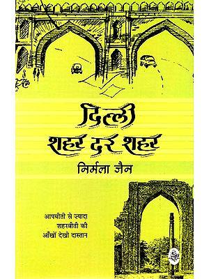 दिल्ली शहर दर शहर: Delhi - Shahar Dar Shahar
