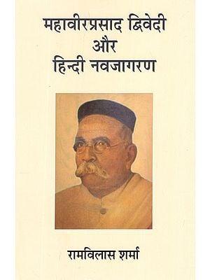 महावीर प्रसाद द्विवेदी और हिंदी नवजागरण:  Mahaveer Prasad Dwivedi and Hindi Renaissance