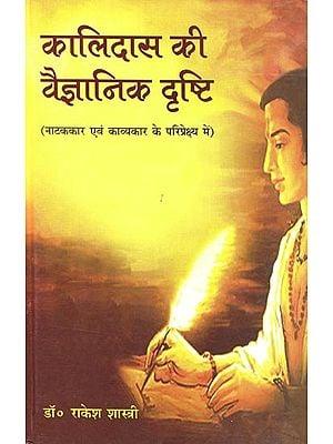 कालिदास की वैज्ञानिक दृष्टि: Scientific vision of Kalidasa