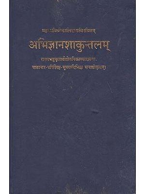 अभिज्ञानशकुन्तलम:  Abhijnana Shakuntalam