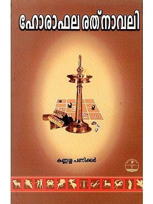 Horaphala Ratnavali of Varaha Mihira - Comnentary by Kannassa Panicker (Malayalam)