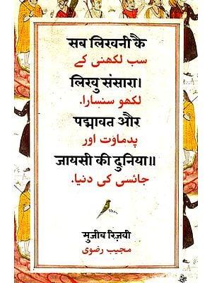 सब लिखनी कै लिखु संसारा । पद्मावत और जायसी की दुनिया।।: The World of Padmavat and Jayasi