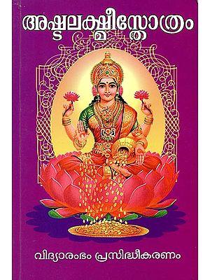 Ashtalakshmi Stotra- Devotional Hymns (Malayalam)