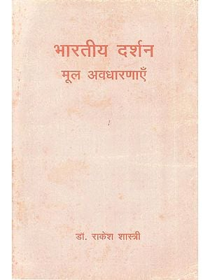 भारतीय दर्शन मूल अवधारणाएँ: Indian Philosophy Basic Concepts (An Old and Rare Book)