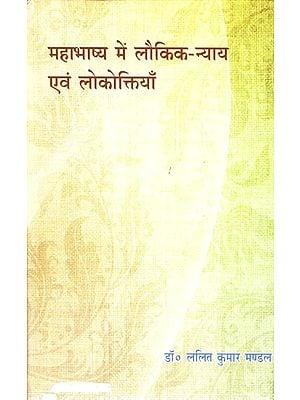 महाभाष्य में लौकिक-न्याय एवं लोकोत्तियाँ: Proverbs and Laukik Nyaya in the Mahabhashya