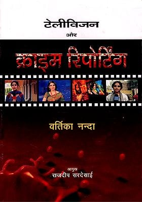 टेलीविज़न और क्राइम रिपोर्टिंग : Television and Crime Reporting
