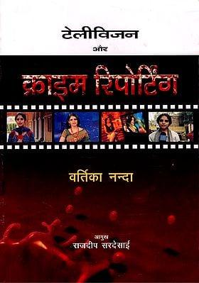 टेलीविज़न और क्राइम रिपोर्टिंग : Television and Crime Reporting