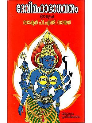 Devi Bhagavat - Prose (Malayalam)