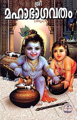 Sri Maha  Bhagavat (Malayalam)