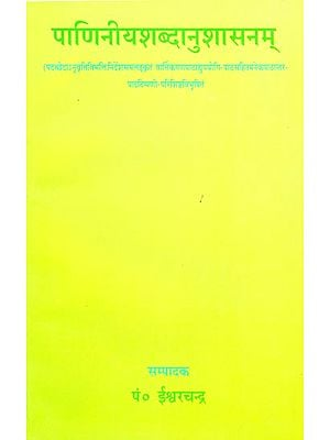 पाणिनीयशब्दानुशासनकम: Paniniya Shabda Anushasanam