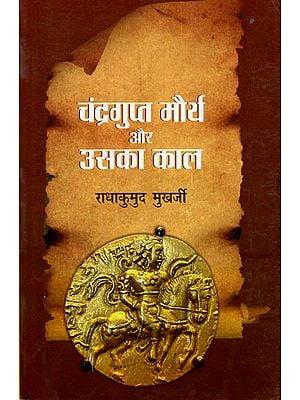 चंद्रगुप्त मौर्य और उसका काल : Chandragupt Maurya and His Period