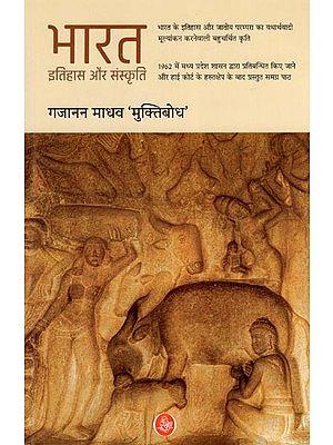 भारत: इतिहास और संस्कृति: India: History and Culture