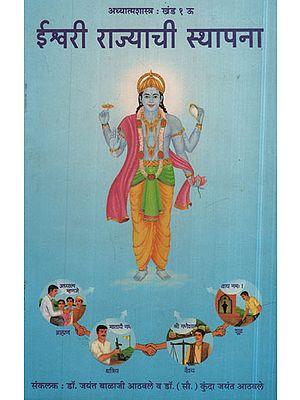 ईश्वरी राज्याची स्थापना - Establishment of The Kingdom Of God (Marathi)