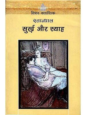 सुर्ख़ और स्याह: Surkh Aur Syah (A Novel)