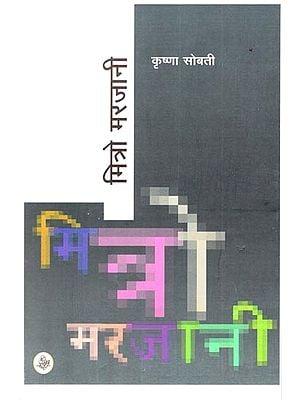मित्रों मरजानी: Mitro Marjani (A Novel)