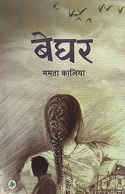बेघर: Beghar (A Novel)