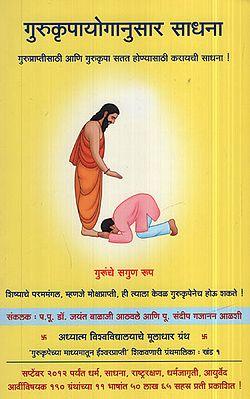 गुरुकृपायोगानुसार साधना - Cultivation According To Gurukripa Yoga (Marathi)