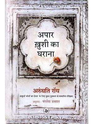 अपार खुशी का घराना: Apaar Khushi Ka Gharana (A Novel)