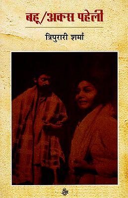 बहू/अक्स पहेली: Bahu Aks Paheli (Play)