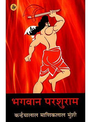 भगवन परशुराम : Lord Parshuram (Novel)