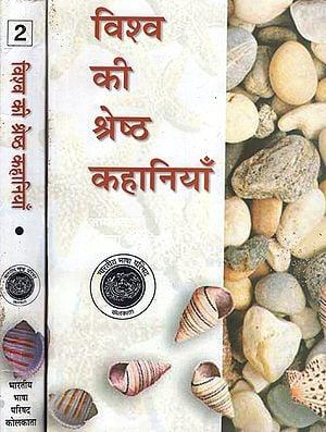 विश्व की श्रेष्ठ कहानियाँ: Hindi Short Stories (Set of 2 Volumes)