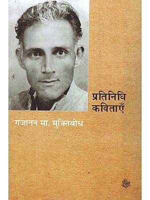 प्रतिनिधि कविताएँ: Gajanan Madhav Muktibodh - Representative Poems