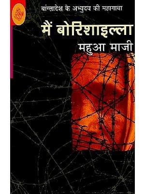 मैं बोरिशाइल्ला : Mein Borishailla (A Novel)