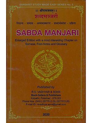 शब्दमञ्जरी: Sabda Manjari (Learn Sanskrit)