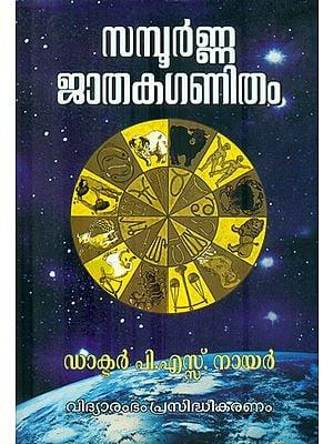 Sampoorna Jathaka Ganitham (Malayalam)