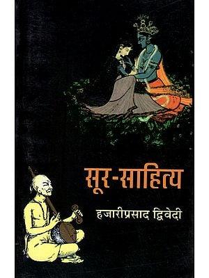 सूर-साहित्य: Soor Sahitya (Literary Criticism by Hazari Prasad)
