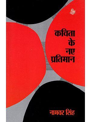 कविता के नए प्रतिमान: Modern of Poetry