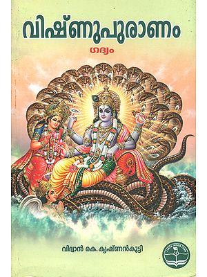 Vishnu Purana (Malayalam)