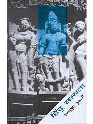 हिंदू सभ्यता: Hindu Civilization