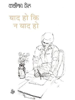 याद हो की न याद हो: Yaad Ho Ki Na Yaad Ho (Memoirs by Kashinath Singh)