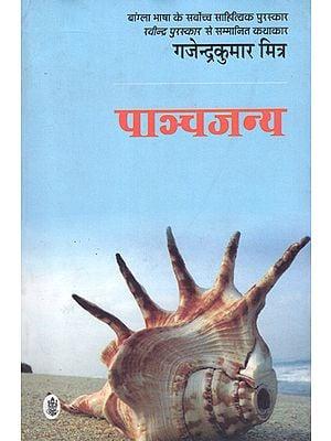 पाञ्चजन्य: Panchjanya by Gajendra Kumar Mishra (A Novel)