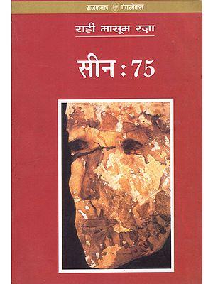 सीन 75: Scene 75 (A Novel)