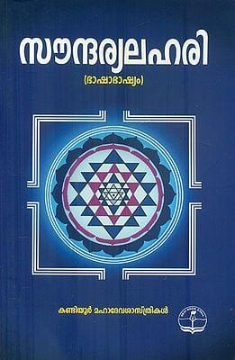 Soundarya Lahari (Malayalam)