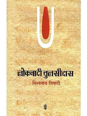लोकवादी तुलसीदास: Lokvadi Tulsidas (Criticism by Dr. Vishwa Nath Tripathi)