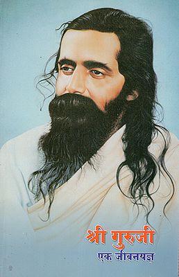 श्री गुरूजी: एक जीवनयज्ञ: Sri Guru is a Biographer