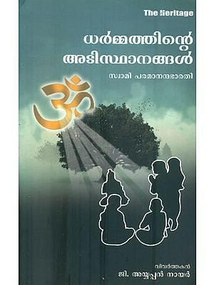 Foundations of Dharma (Malayalam)
