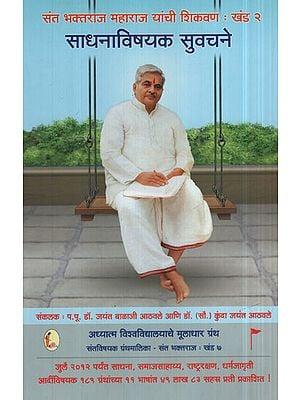 साधनाविषयक सुवचने - Practical Suggestions Prayer (Marathi)