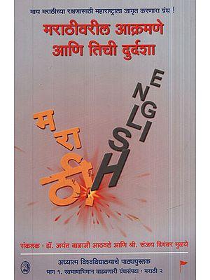 मराठीवरील आक्रमणे आणि तिची दुर्दशा - Invasion of Marathi And Its Plight (Marathi)