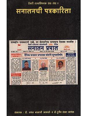 सनातनची पत्रकारिता - Sanatan Journalism (Marathi)